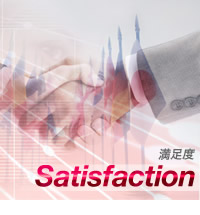 Satisfaction(満足度)